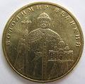 1-hryvnia-coin-2005-back.jpg