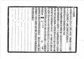 13重刊道藏輯要 室集.pdf