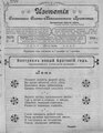 16 - 6 - 8Известия Сочинского Свято-Николаевского Православного Братства 1916 № 6 -8.pdf