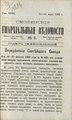 1892. Смоленские епархиальные ведомости. № 06.pdf