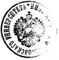 1912-MoscowUniversity.jpg