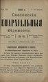 1916. Смоленские епархиальные ведомости. № 15.pdf