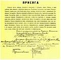 1917 Переприсяга Д.Карбышева Врем.правительству Родина8-9 1993.jpg