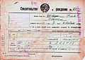 1928-07-09 Birth Certificate on Nina Shtoda (died in 2005).jpg