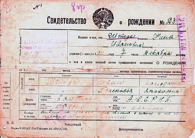 Russian Birth Certificate By Official document, scanned by Roman Sinelnikov (Document from the family archive) [CC0], via Wikimedia Commons