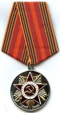 75 ann WW2 victory russian federation.jpg