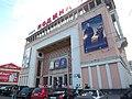 "A cinema named ""Motherland"" - panoramio.jpg"
