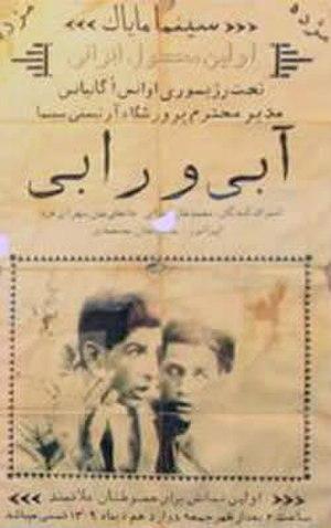 Abi and Rabi - Image: Abi va rabi