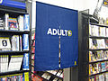Adult area entrance in video rental shop.jpg