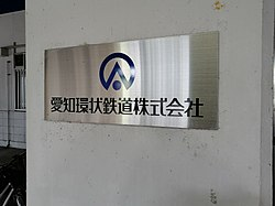 Aichi-Loop-Line-Head-Office-001.jpg