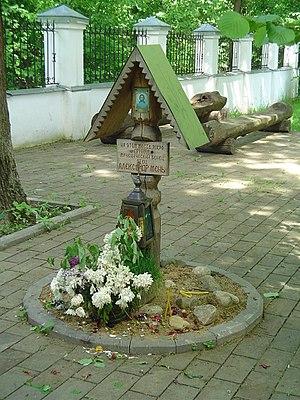 Alexander Men - Alexander Men memorial cross in Semkhoz near Sergiev Posad
