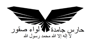 Jaysh al-Izza - Image: Alternate flag of the Mountain Hawks Brigade