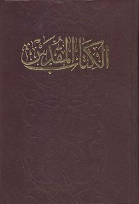 Arabic bible-Van Dyke translation.jpg