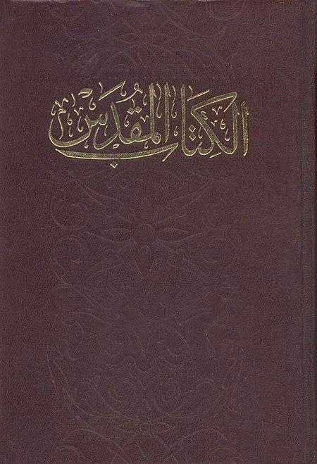 Arabic bible-Van Dyke translation.jpg