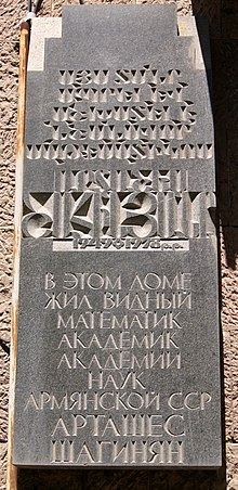 Artashes Shahinyan's plaque.jpg