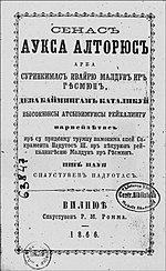 Auksa altorius cirillics.jpg