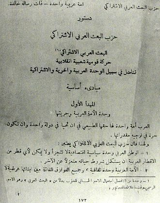 Ba'ath Party - Part of the 1947 Ba'ath Party constitution