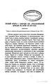 Bakradze D Z Kratkij otchet ob arheologicheskoj poezdke v Guriyu v 1873 godu 1874.pdf