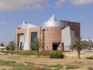 Beersheba Theater - Beersheba Performing Arts Center, where the Beersheba Theater and Beersheba Symphony Orchestra perform.