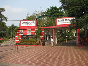 Odisha State Museum - Entrance gate of the Museum