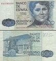 Billete de quinientas pesetas de 1979.jpg