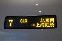京沪高速动车组列车
