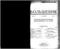 Bolshevik 1929 No19.pdf