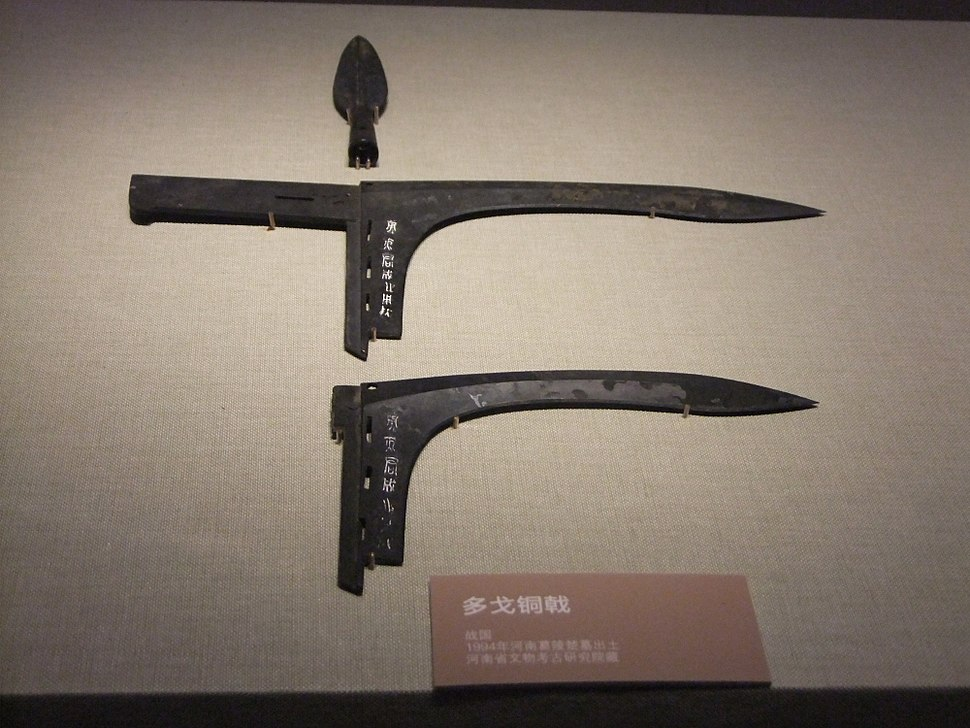 Bronze halberd - Duo Ge Tong Ji, Warring States period, Henan Institute of Historic Relic Archaeology and Research