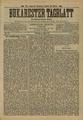 Bukarester Tagblatt 1891-08-06, nr. 173.pdf
