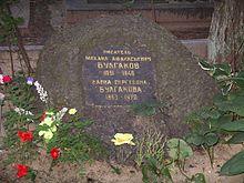 Ο Τάφος τού Μπουλγκάκοφ στη Μόσχα