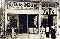 Cửa hiệu Đức Hòa, số 90 phố Hàng Đào (Rue de la Soie).jpg