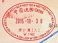 CHINA Entry Stamp.jpg
