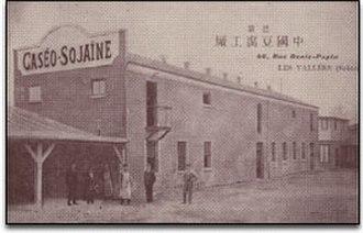 Li Shizeng - Li's Beancurd Factory, Usine de la Caséo-Sojaïne