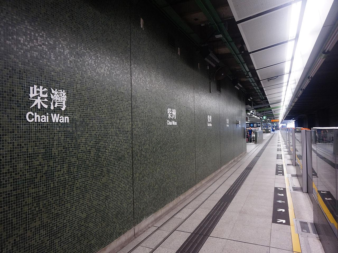 Chai Wan Station 2013 part3.JPG