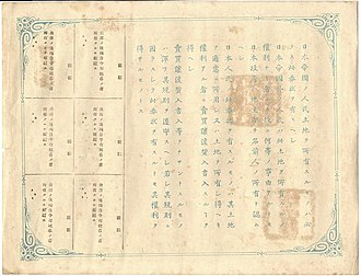 Land Tax Reform (Japan 1873) - Image: Chiken akita back