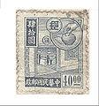 ChineseStamp3.jpg