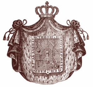 Anton II of Georgia - Coat of arms of Anton II