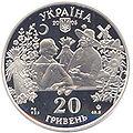 Coin of Ukraine Sorochynsky A20.jpg