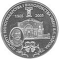Coin of Ukraine Vinograd R.jpg