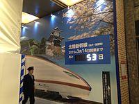 Countdown board of Hokuriku Shinkansen in Kanazawa Station.JPG