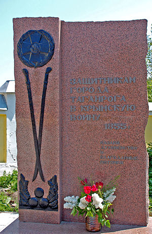 Siege of Taganrog - Image: Crimean Taganrog Monument