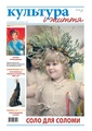 Culture and life, 20-22-2011.pdf