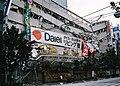 Daiei Sannomiya-daiichi c034.jpg