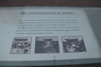 Donuimun - Donuimun Gate Memorial Signage, Seoul, Korea