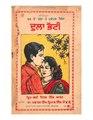 Dulla Bhatti.pdf