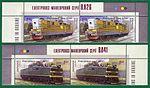 Electric locomotive VL26 and VL41 Ukraine stamps 2009.jpg