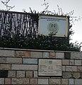 Embassy of South Sudan in Israel.jpg