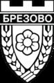 Emblem of Brezovo.png