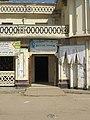 Entry way of Comilla Town Hall Library (Birchandra Pathagar), 2019-01-05 06.jpg