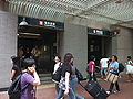 Fortress Hill Station Exit A 1.jpg